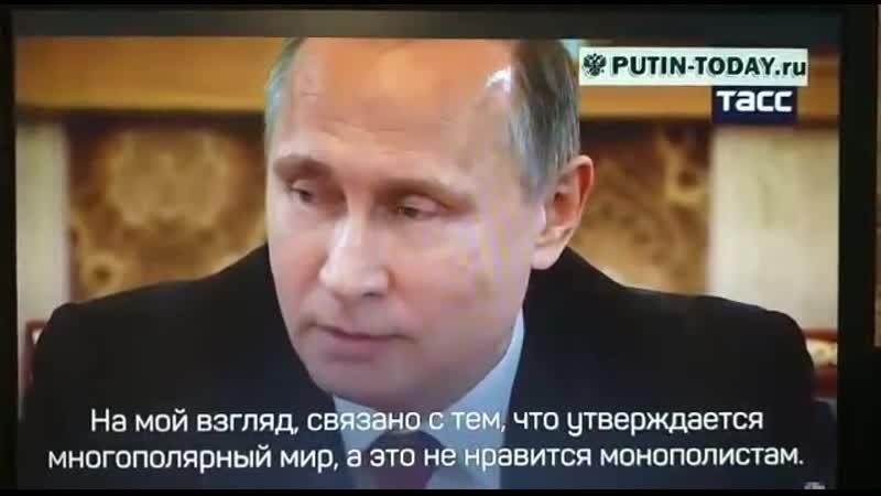 Оголтелая русофобия кроется в появлении многополярного Мира