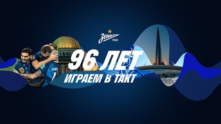 «Зенит» и Петербург: 96 лет играем в такт
