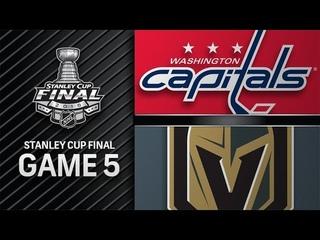 Washington Capitals vs Vegas Golden Knights – , 2018   Final   Game 5   Stanley Cup 2018.Обзор