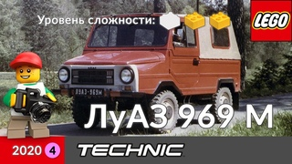 Советский внедорожник ЛуАЗ 969 М из Лего