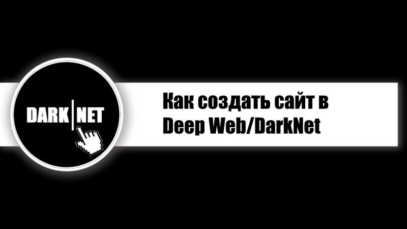 Дип веб и даркнет гидра подключить браузер тор hydraruzxpnew4af