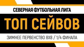 Северная Футбольная Лига | Зимнее первенство 8х8 | Топ сейвов 1/4 финала