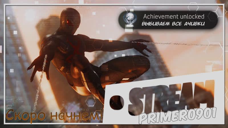 Ачивкомешанный №34 Marvel's Spider Man Заход 1 DLC №2 Войны банд 0 из 7 PS4