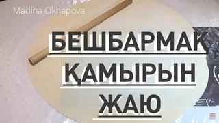 БЕШБАРМАҚ ҚАМЫРЫН ДАЙЫНДАУ