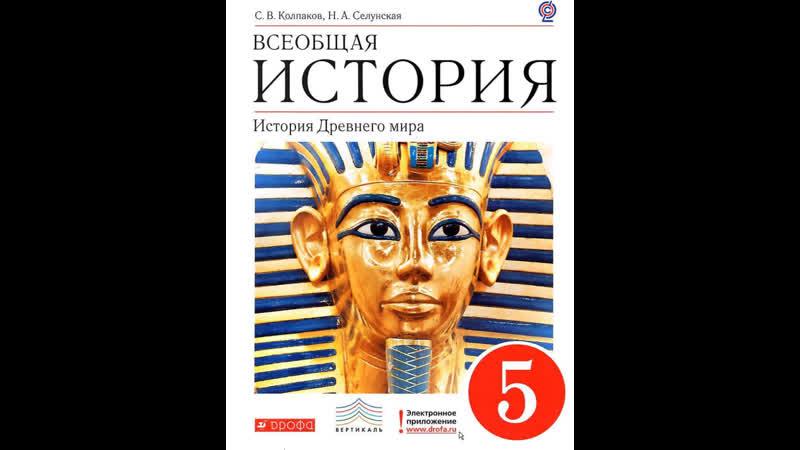 И5 9 51 Рим и эллинистический мир