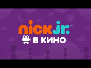 Щенячий патруль и Вспыш и чудо-машинки _ в кино с 6 июня