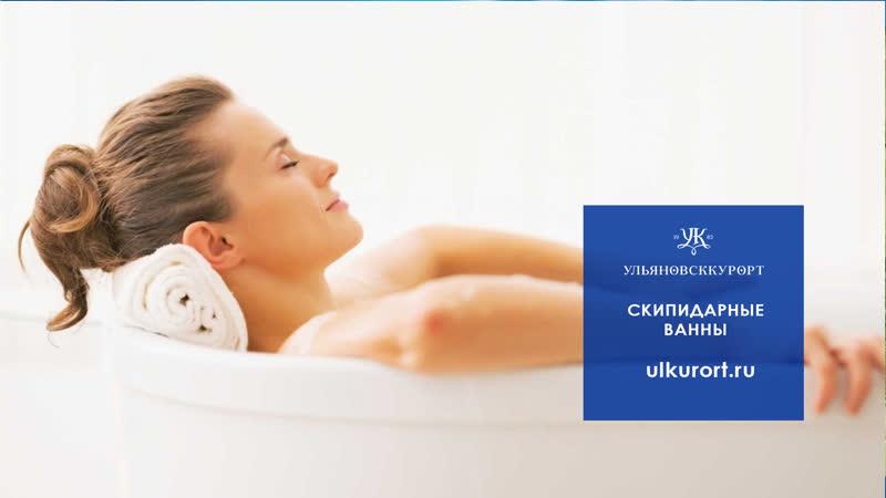 Скипидарные ванны Инструкция