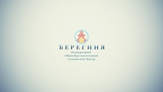 Надежда Токарева - 24 - 25.  Д-1 Большой семинар. Попрад. Словакия. Прямой Эфир
