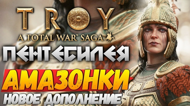 ОБЗОР НОВОГО DLC АМАЗОНКИ Total War Saga TROY Новое DLC The Amazons