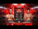 Nikita Baltabaev vs. Zhuman Zhumabekov / Никита Балтабаев vs. Жуман Жумабеков