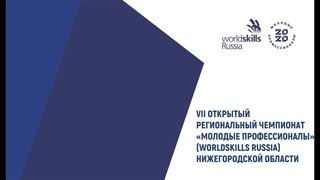 Закрытие регионального чемпионата WorldSkills Russia 2020