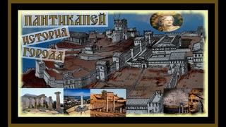 ПАНТИКАПЕЙ.ИСТОРИЯ ГОРОДА. HISTORY OF THE CITY.#пантикапей#керчь#