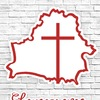 Евангельская Беларусь