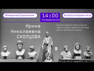 Предметы коллекции мебели в экспозиции Пушкинского музея
