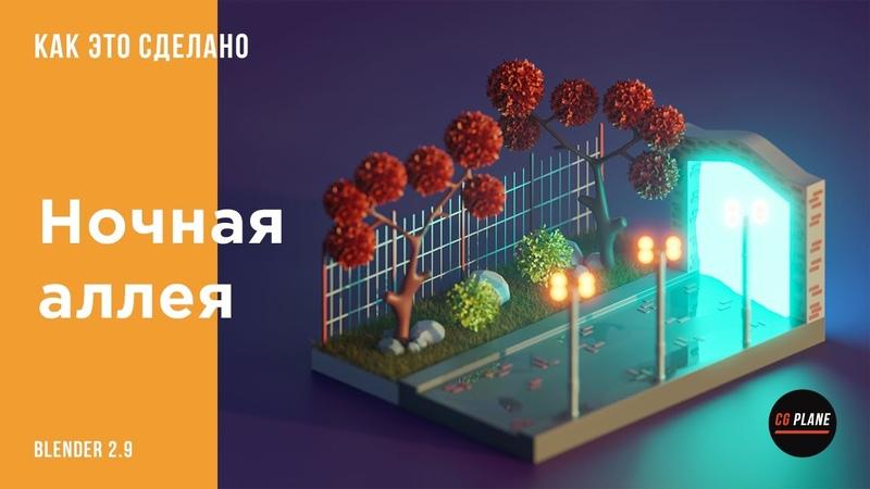 Ночная Аллея в Blender 2 9 Уроки Blender для начинающих Уроки Blender на русском