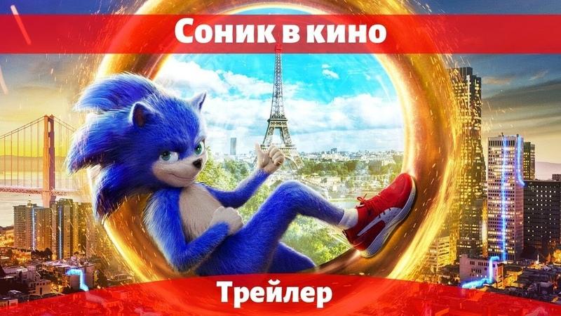 Соник в кино Русский Трейлер 2 2020