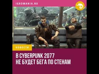 В Cyberpunk 2077 всё же не будет бега по стенам, хотя его и показывали два года назад