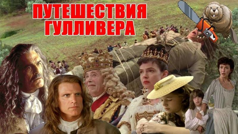 ПУТЕШЕСТВИЯ ГУЛЛИВЕРА Gulliver's Travels 1996 Обзор сериала