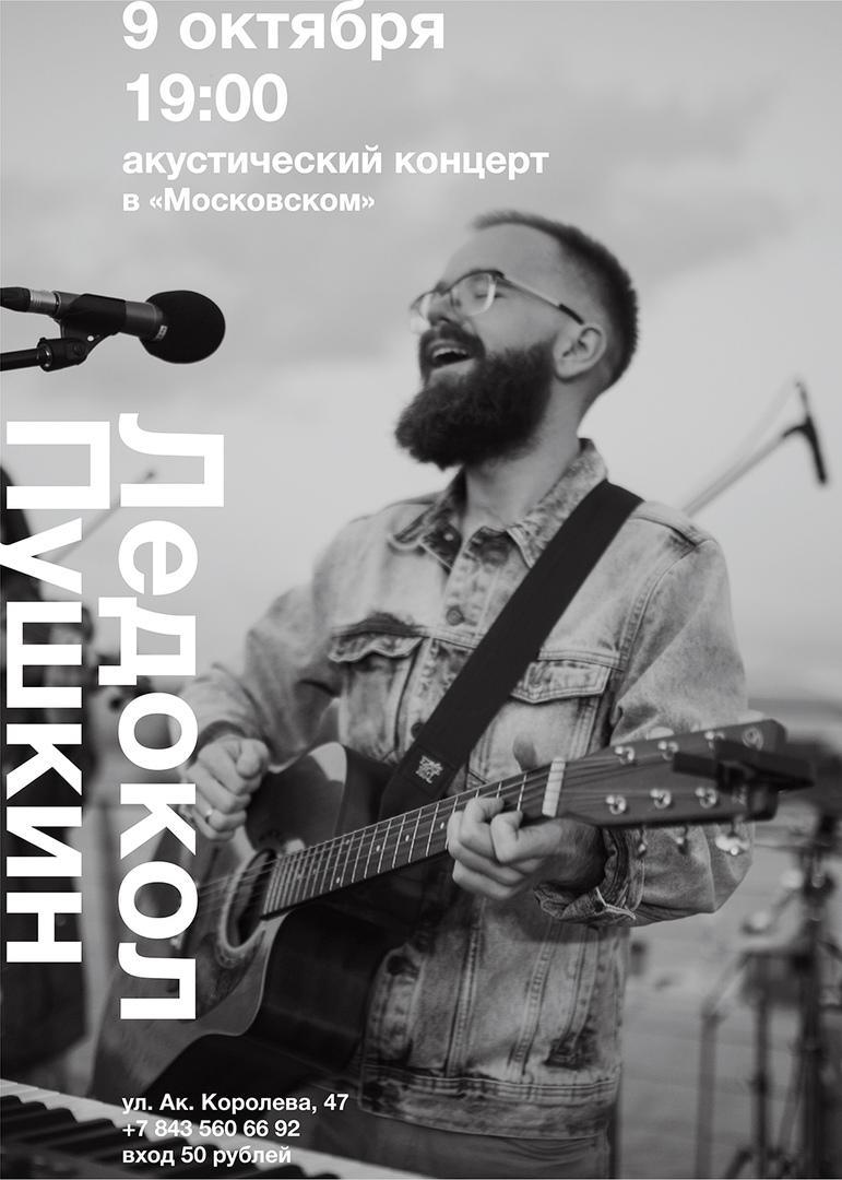 Афиша Казань 9.10 / Ледокол Пушкин. Акустический концерт