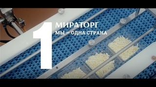 Производство готовых салатов на Фабрике-кухне Мираторг в Домодедово
