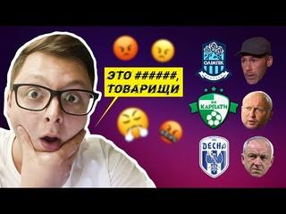 Пока вы болели за Украину на Евро-2020 в украинском футболе происходил настоящий ад