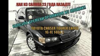 """+++TOYOTA CHASER """"TOURER"""" ИЗ ПОД Японского ДЕДА ! КАПСУЛА ВРЕМЕНИ!1G-FE 116 тыс. км ПО ЯПОНИИ+++"""