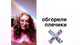 РУЖ ЯНЪГ - ОБГОРЕЛИ ПЛЕЧИКИ