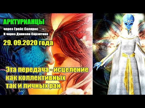 АРКТУРИАНЦЫ 29 СЕНТЯБРЯ 2020 ГОДА Эра Возрождения