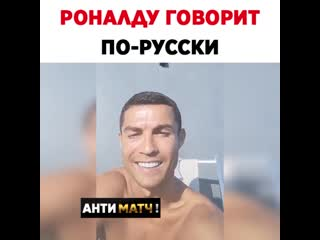 Криштиану Роналду говорит по-русски