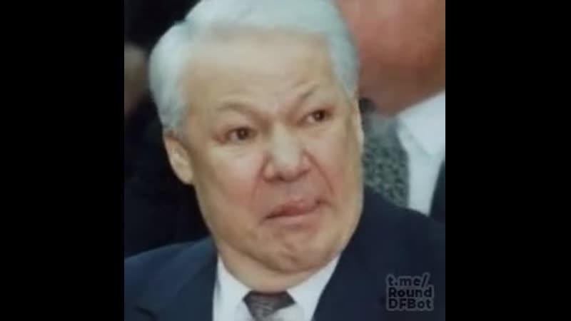 Ельцин хайпует