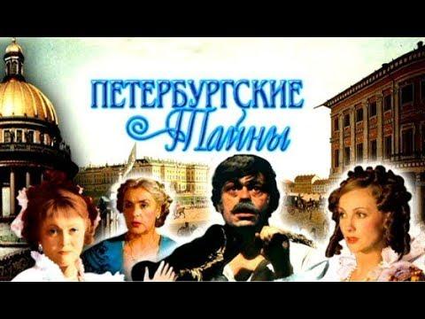 Заставка к сериалу Петербургские тайны