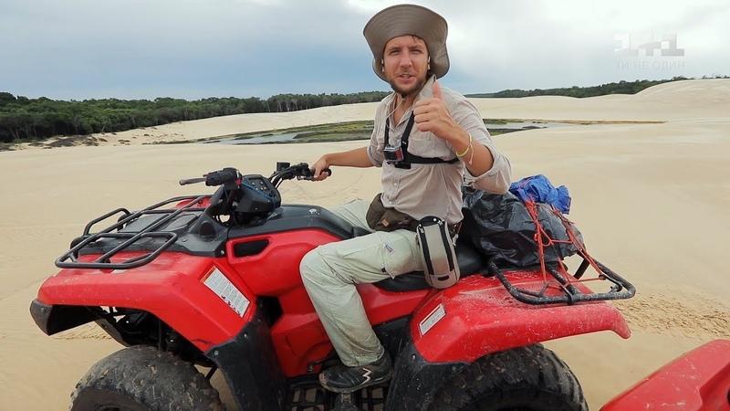 За кадром как проходили съемки в джунглях Амазонки Бразилия Мир наизнанку 10 сезон 37 выпуск