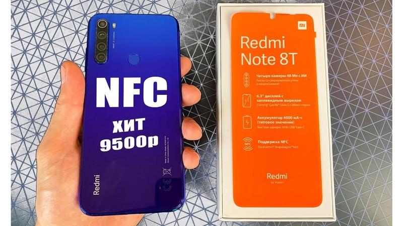 XIAOMI REDMI NOTE 8T NFC. ХИТ ЗА 9500р ! ОБЗОР. ТЕСТ. ИГРЫ. КАМЕРА. ANTUTU.