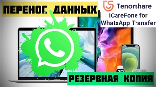 Перенос данных WhatsApp iPhone, Android в обе стороны 2021@iApple Expert