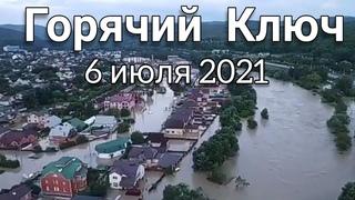 Потоп 6 июля 2021. Эвакуация жителей Горячий Ключ. Краснодарский край.