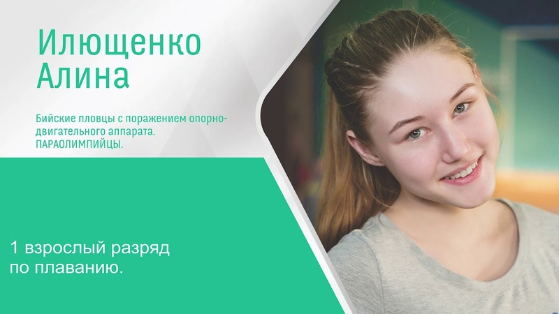 Алина Илющенко - 1й разряд по плаванию