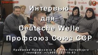 Интервью для Deutsche Welle Профсоюз Союз ССР 28 01 2019