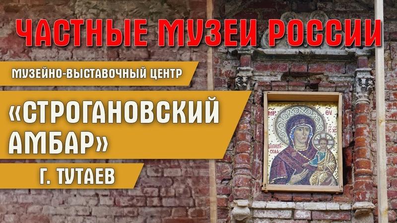 Экспедиция по частным музеям России Музейно выставочный центр Строгановский амбар