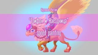 """""""Грифон и Наездница"""" - speed painting"""