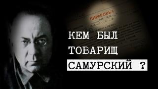 Кем был товарищ Самурский? Исторический факт