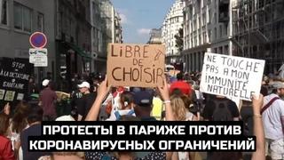 Протесты в Париже против коронавирусных ограничений / LIVE 22.07.21