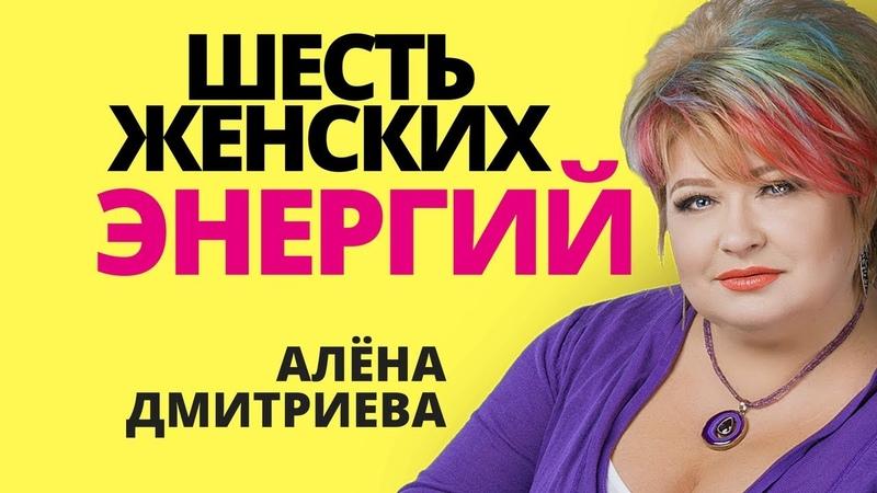 Алена Дмитриева 6 женских энергий. Проект Самореализация