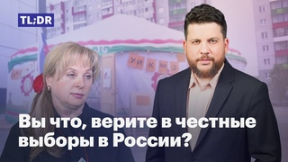 Вы что, верите в честные выборы в России? Леонид Волков