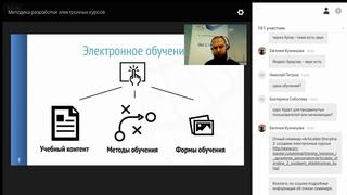 Методика разработки корпоративных электронных курсов   Правила и принципы педагогического дизайна