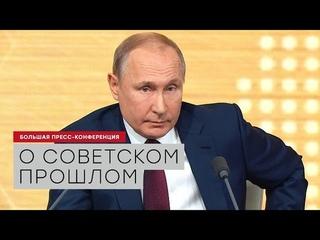 """Путин ответил на заявления о """"жизни на всем советском"""""""