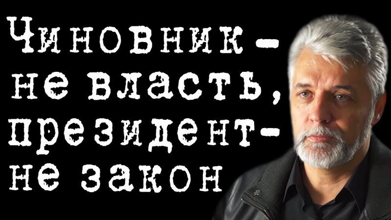 Чиновник не власть президент не закон АндрейСавельев