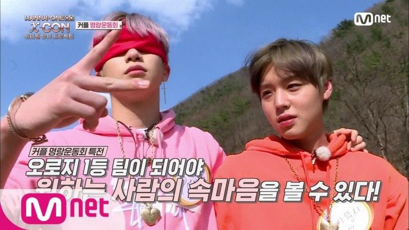 Wanna One Go [1화] 유닛산장 커플 명랑운동회♥ 180517 EP.16