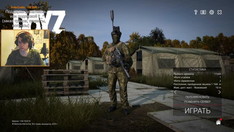 DayZ создаю свою банду из случайных игроков Стрим PlanBGames x Crazy Russia