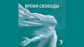 Создатель Масяни Олег Куваев: «Почему Навальный один?» | Информационный дайджест «Время Свободы»