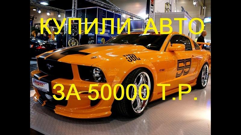 Купили Авто Новый проект